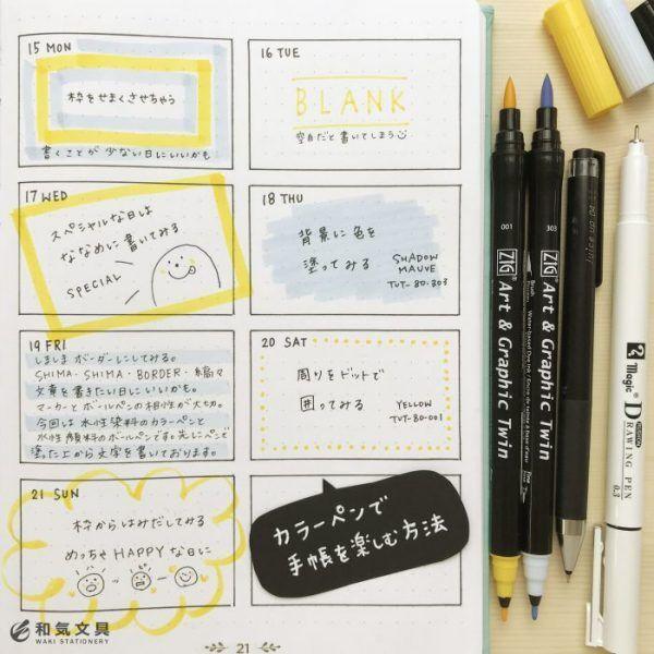 カラーペン活用方法1