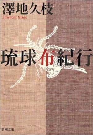 沖縄のこころに寄り添う一冊。「琉球」の美しい布と作り手たちの物語