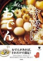 大人のおでんの楽しみ方、人気料理家・枝元なほみさんの絶品レシピ集