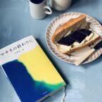 小説『マチネの終わりに』を読みながら食べたい♪簡単「バゲット・オ・ショコラ」