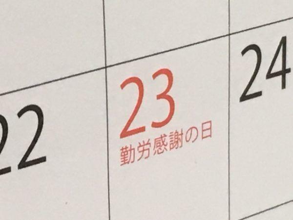 「勤労感謝の日」は何という?日本の祝日にまつわる英語3選