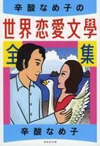 古今東西、恋愛小説ブックガイド『辛酸なめ子の世界恋愛文学全集』