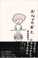 食いしん坊ママ・菊池亜希子の幸福なごはんエッセイ『おなかのおと』