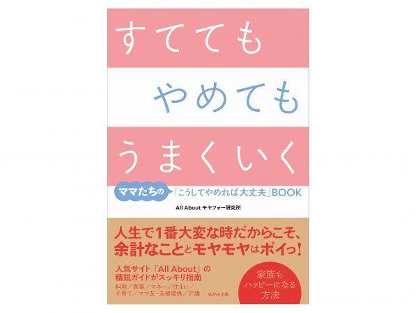書籍「すてても やめても うまくいく」1,650円(税込)