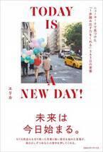 幸せを引き寄せ!365日の素敵な言葉集『TODAY IS A NEW DAY!』