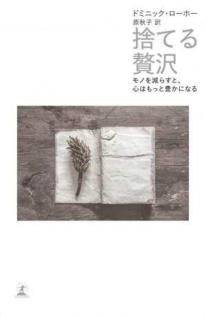 不要なモノを手放す。もっとシンプルに、心豊かに生きるための一冊