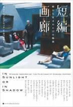 作家17人がエドワード・ホッパーの絵画から物語を紡ぐ『短編画廊』