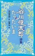 生きているということ。今日を大切にしたくなる、谷川俊太郎さんの詩