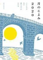 朝読書にオススメ。暮らしをスローにしたくなる一冊『月のこよみ』