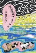 眠れない夜やさえない気分の時に、オススメの一冊『浮遊霊ブラジル』