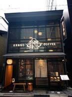 【京都】あのドトールの最高位カフェ♪至福の「だし巻きサンド」モーニング@神乃珈琲