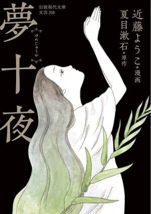 今夜、眠る前の読書に。文豪・夏目漱石の『夢十夜』を漫画化した一冊