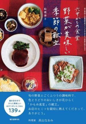 野菜が美味しい!神戸六甲「かもめ食堂」季節の献立とお惣菜レシピ集