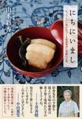 自然の恵みを生かした沖縄の味。琉球料理の美味しさと心を綴る一冊