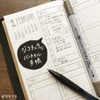 私の毎日にピッタリ合う!「自己中なバーチカル手帳」の作り方♪