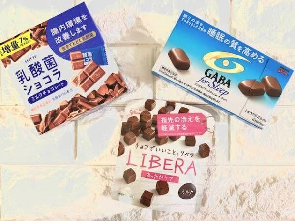 機能性チョコレート