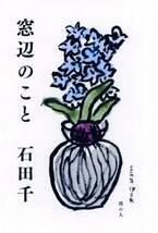 窓辺のヒヤシンスが咲いたらミルクティー。日々の暮らしのエッセイ集