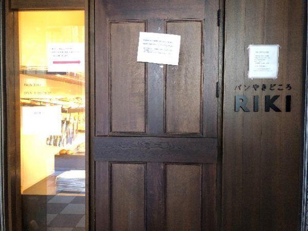 【関西のベーカリーVol.2】毎日売り切れるという噂!神戸のパン店「パンやきどころRIKI」