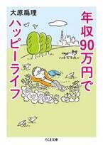 毎日がしんどい時にオススメの一冊『年収90万円でハッピーライフ』