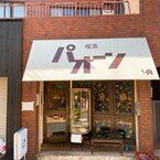 【千歳船橋】新しいのに懐かしい!「喫茶パオーン」の肉みそ玉子サンド♪
