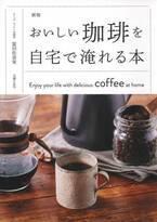 おうちカフェ読書に!家で本格コーヒーを飲むための本、オススメ2冊