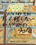 京阪神の名店を大特集!愛され続けるパン屋さんや喫茶店と出会う一冊