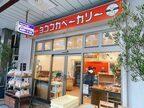 【横須賀】惣菜パンの天国!?昔風ナポリタンが絶品「ヨコスカベーカリー」