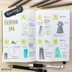 朝のコーデがラクになる!?ノートで簡単「ファッションログ」の作り方
