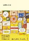 パンや料理に使ってみたい!「日本のおいしいバター」を紹介した一冊