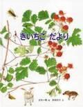 【日曜日の絵本】動物も植物もみんな元気です!自然を描いた絵本3選