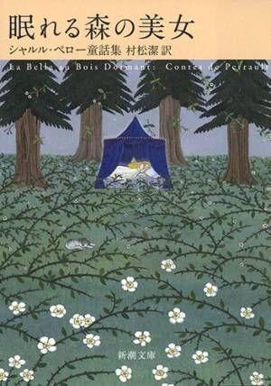 眠れる森の美女や人魚姫…ロマンチックで残酷な「大人の童話」2冊