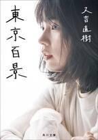 死にたくなるほど苦しい夜は。又吉直樹の自伝的エッセイ『東京百景』