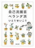 花と緑を都会の小さなベランダに!日々の暮らしがうるおう植物日記