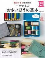 自分で素敵に縫ってみよう!暮らしに役立つお裁縫の本、オススメ2冊