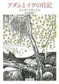 人類最初の男女が、私生活や子育てを綴る一冊『アダムとイヴの日記』