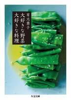 からだが喜ぶ!有元葉子さんのレシピ『大好きな野菜 大好きな料理』