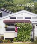 忙しい朝のための読書リスト。植物と過ごす時間が楽しみになる本3選