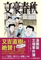 太宰治、川端康成、岡本かの子も!漫画版「文豪」たちのエピソード集