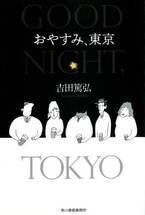 夜ふけの読書にオススメ。午前一時から始まる小説『おやすみ、東京』