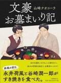『文豪お墓まいり記』人気作家・山崎ナオコーラのお散歩エッセイ集