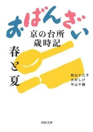 料理上手な京おんなの台所を綴ったエッセイ集『おばんざい 春と夏』