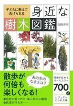 散歩のお供にオススメ『子どもに教えてあげられる 身近な樹木図鑑』
