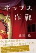 『ポップス大作戦』見知らぬ町へ旅したくなる、武田花フォトエッセイ