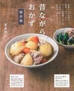 素朴な味が好き!昔ながらのおかずや精進ごはんレシピ、オススメ2冊