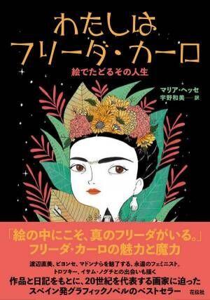 海外で大人気!伝説の画家を描いた一冊『わたしはフリーダ・カーロ』