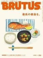 朝食が大好き!みんなの「いつもの朝ごはん」を特集した一冊