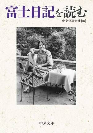 日常の風景に心打たれて。武田百合子『富士日記』の魅力を伝える一冊