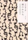 暮らしのなかに一篇の詩を。谷川俊太郎さんの文庫詩集『朝のかたち』