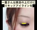 一重、奥二重、小さめ…目のタイプ別「瞳を大きく見せる」アイメイク術♪