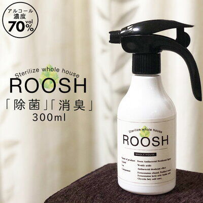 除菌力99.9%の除菌率で抗菌24時間!手肌にも優しい「ROOSH 除菌消臭スプレー」